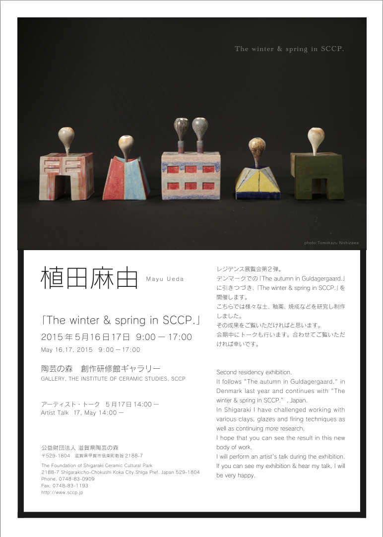 The winter&spring in SCCP. / GALLERY, THE INSTITUTE OF CERAMIC STUDIES, SCCP (Shigaraki, Japan) /  2015