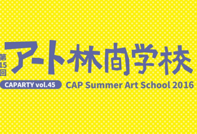CAP-summer-art-school-2016
